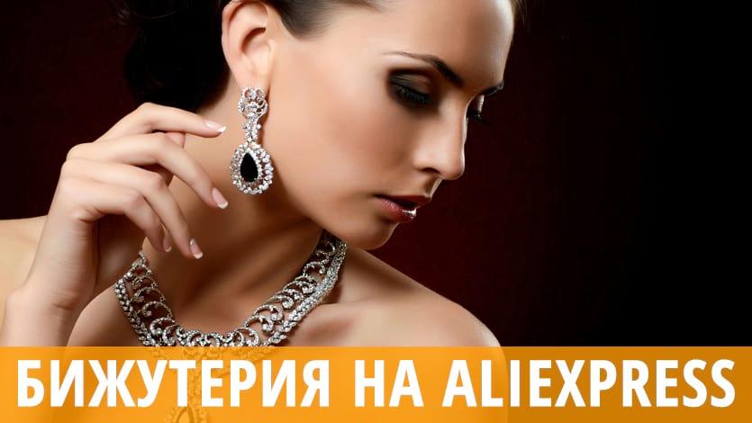 Бижутерия на Aliexpress